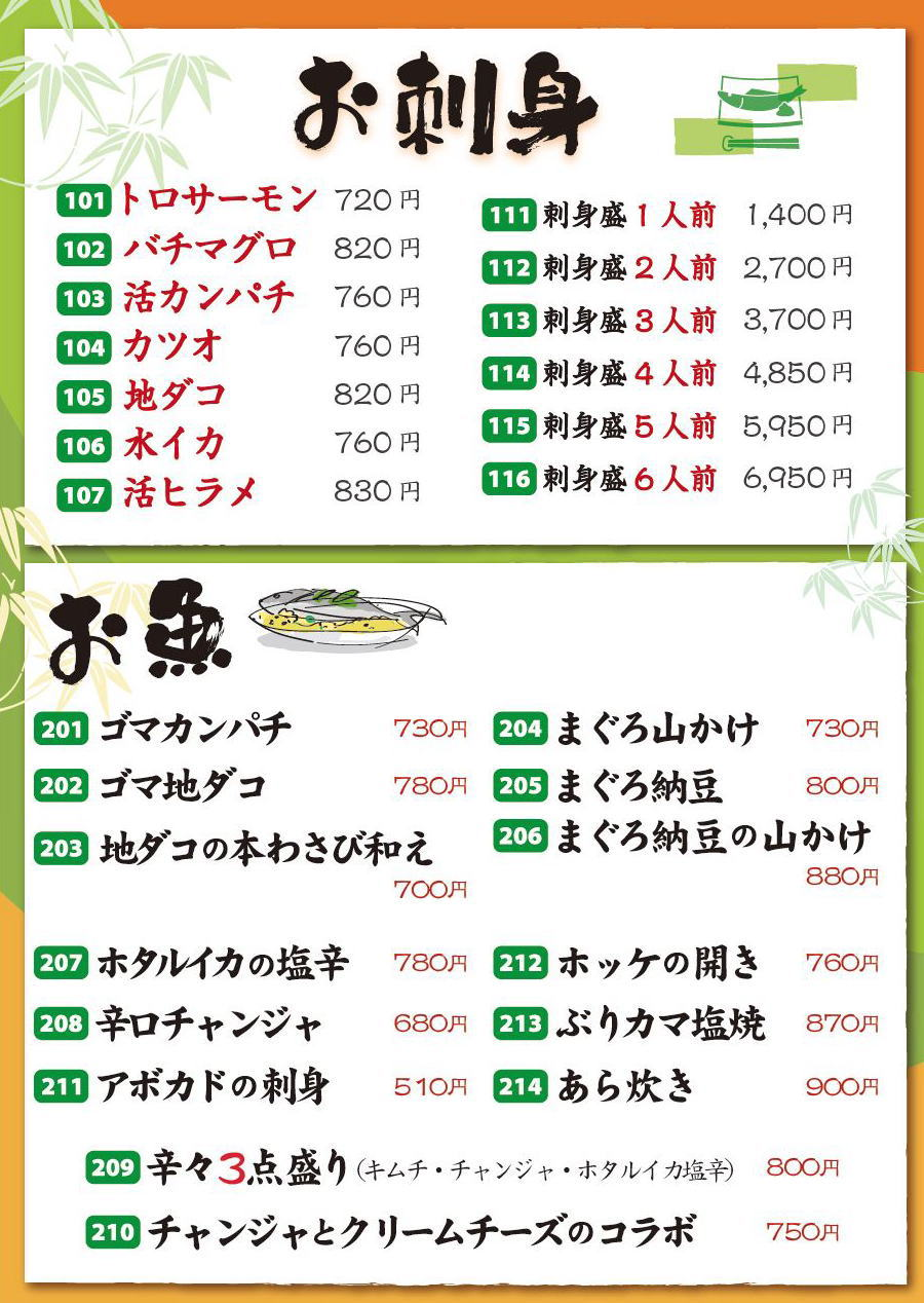 menu006