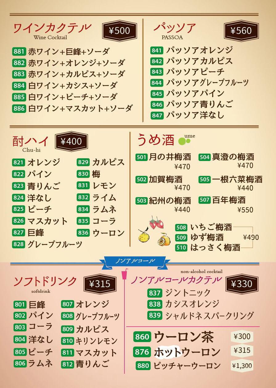 menu011