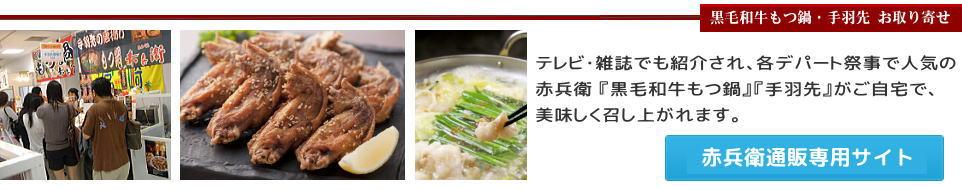 赤兵衛の手羽先・もつ鍋がご自宅で美味しく召し上がれます。赤兵衛通販専用サイト