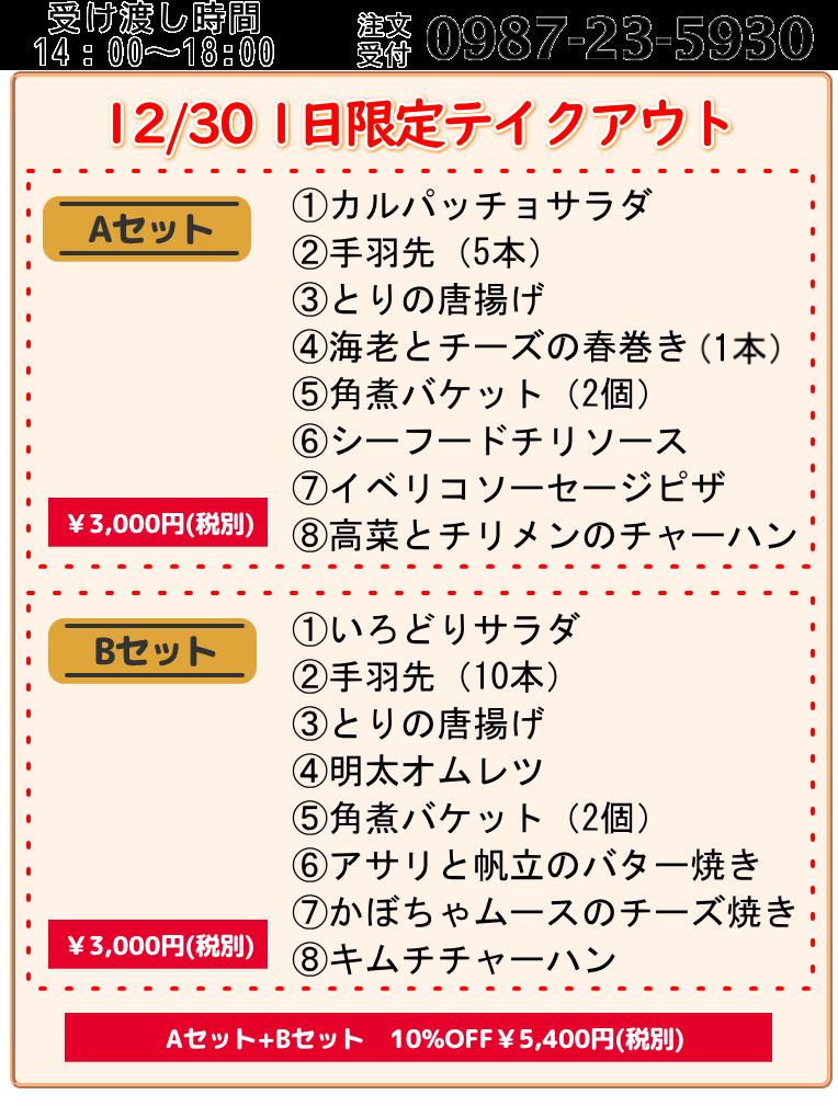 2月30日(水)1日限定テイクアウトセットメニュー